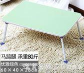 宿舍小桌子簡易家用筆記本電腦桌做大學生上鋪迷你床上書桌懶摺疊 igo漾美眉韓衣