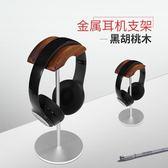 耳機支架創意頭戴式游戲耳麥支架金屬立體式耳機掛架配件 易貨居