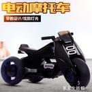 兒童電動摩托車男孩女寶寶三輪車充電小孩玩具汽車可坐人童車大號  -享家生活 YTL