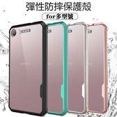 iPhone X 8 7 6 6S Note8 ZE554KL ZE552KL ZE520KL 手機殼 彈性雙重防摔 金剛鎧甲 氣墊殼 保護套