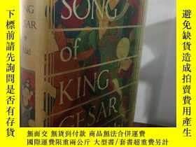 二手書博民逛書店The罕見Song of King GesarY20564 Alai Howard Goldblatt HP