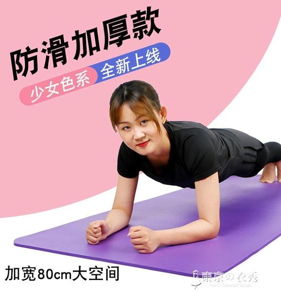 瑜伽墊初學者加厚加寬防滑家用健身男女士瑜伽墊子舞蹈地墊運動墊  【快速出貨】YXS
