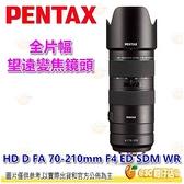 送拭鏡筆 PENTAX HD D FA 70-210mm F4 ED SDM WR 全幅 望遠鏡頭 公司貨 70-210