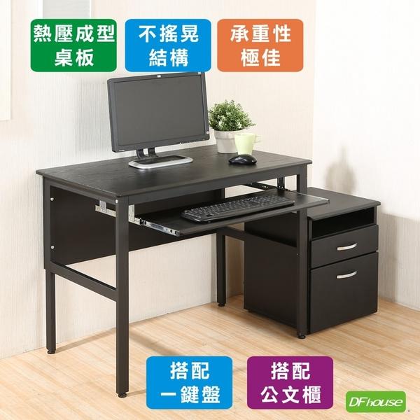 《DFhouse》頂楓90公分電腦辦公桌+1鍵盤+活動櫃工作桌 電腦桌 辦公桌 書桌椅 臥室 書房 閱讀空間