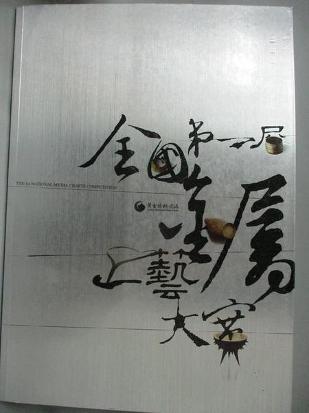 【書寶二手書T6/藝術_ZJF】第一屆全國金屬工藝大賽《黃金博物園區》_周青青