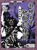 【小叮噹的店】全新 貝士系列.超絕貝士地獄訓練所  決死入伍篇.附CD