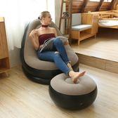 現貨 廠家直銷單人植絨沙發懶人充氣床可折疊沙發椅加厚帶腳蹬午休躺椅