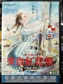 挖寶二手片-0B01-056-正版DVD-動畫【來自紅花坂】-宮崎駿(直購價)