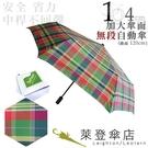 雨傘 萊登傘 加大傘面 不回彈 無段自動傘 格紋布104cm 先染色紗 鐵氟龍 Leighton (彩綠格紋)