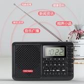 收音機 全波段收音機新款便攜式老人老年人半導體迷你小型可充電插卡播放  美物 99免運
