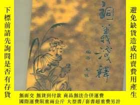 二手書博民逛書店罕見詞義淺釋Y5562 王誠編著 出版2008