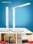 保視力LED台燈護眼充電式學習兒童書桌大學生宿舍臥室床頭小學生   麻吉鋪