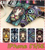 【萌萌噠】iPhone 5 / 5S / SE  動物磨砂手機殼 PC硬殼 炫彩夜光系列 森林王者 圖騰款 手機殼 外殼