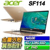 【ACER宏碁】【再送好康禮】SF114-32-C2BU 金  ◢14吋金屬外殼輕薄筆電 ◣