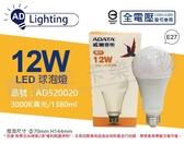 ADATA威剛照明 AL-BUA22C2-12W30C LED 12W 3000K 黃光 E27 全電壓 球泡燈 _ AD520020