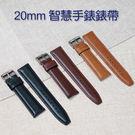 【真皮錶帶】20mm Samsung G...