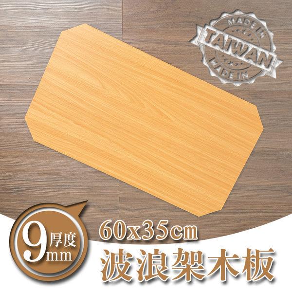 收納架/置物架/層架配件【配件類】60x35公分層網專用木質墊板  dayneeds