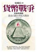 (二手書)貨幣戰爭(3):金融高邊疆