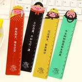 【BlueCat】西遊記唐山藏取經趣PVC塑膠尺 書籤