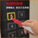 1級酒精筆75度消毒筆抑菌筆電梯按鈕消毒手機消毒1支4支外出用快速出貨