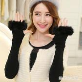 韓版冬季保暖可愛毛線假袖子袖套半指手臂套女長款兔毛手套 QG9945『樂愛居家館』