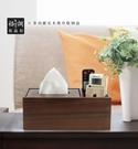 黑胡桃實木紙巾盒家用客廳桌面抽紙盒茶幾輕奢遙控器收納盒多功能 夢幻小鎮