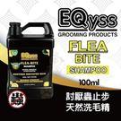 美國EQyss-Flea Bite討厭蟲止步!洗毛精 【100ml-體驗分裝瓶】