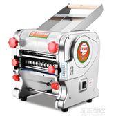 歡龍快樂家用壓面機不銹鋼電動面條機多功能商用搟餃子皮機全自動igo『潮流世家』