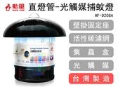 【尋寶趣】勳風 直燈管-光觸媒捕蚊燈 補蚊器 補蚊達人 電蚊拍 電蚊香 驅蟲器 登革熱 HF-D208A