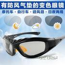 摩托車防風眼鏡戶外騎行眼鏡變色偏光太陽鏡