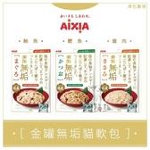 AIXIA愛喜雅[金罐無垢貓軟包,3種口味,50g,日本製](單包)