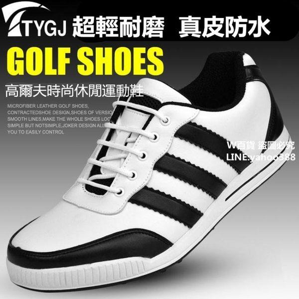 TTYGJ高爾夫球鞋 Golf運動休閑鞋 男款 無釘 超防水