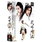 大陸劇 - 武林外史DVD(全40集/5片裝) 黃海冰/張琰琰