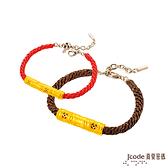 J'code真愛密碼 財富節節高升黃金編織成對手鍊-立體硬金款