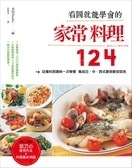 (二手書)看圖就能學會的家常料理124