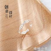 生命交織DNA螺旋幾何925純銀戒指簡約創意配飾禮物日韓潮人個性女  嬌糖小屋