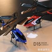 遙控飛機 遙控飛機直升機充電兒童成人直升飛機耐摔搖控玩具防撞無人機航模 CP902【棉花糖伊人】
