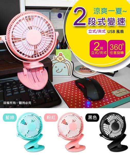 【鼎立資訊】嬰兒車風扇 立式/夾式 兩用 2段式變速 USB風扇 (FAN-32) 藍綠/黑色/粉紅