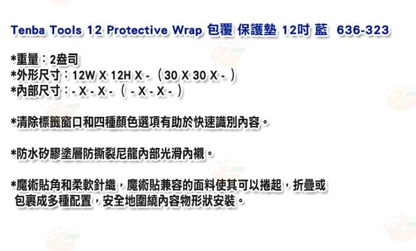Tenba Tools 12 Protective Wrap 包覆 保護墊 12吋 藍 636-323 公司貨 相機包布 防潑水 包巾 包布