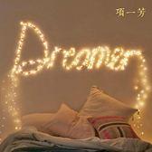 彩燈閃燈串燈滿天星浪漫臥室裝飾房間宿舍電池星星燈串 LED小燈泡 免運直出 聖誕交換禮物