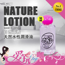 【50ml】日本 NPG 自然主義天然水性潤滑液 NATURE LOTION