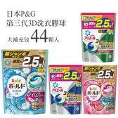 日本P&G 第三代3D洗衣膠球 大補充包44顆入 四款可選 洗衣球【小紅帽美妝】NPRO