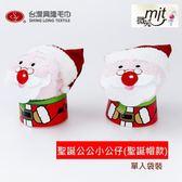 聖誕公公公仔-聖誕帽款(單入袋裝) 【台灣興隆毛巾製*歐米亞】2018聖誕節精選交換禮物