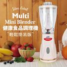 TSL新潮流健康食品調理機~輕鬆簡易版(TSL-122-1)果汁~冰沙~副食品~2萬轉~果汁機【SV7011】BO雜貨