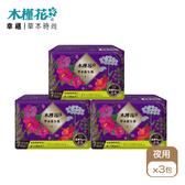 HIBIS木槿花 暖宮草本衛生棉 夜用41.5cm 7片裝x3包