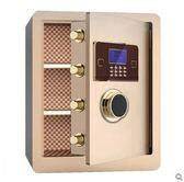 保險櫃小型家用45cm迷你床頭隱形全鋼辦公衣櫃保險箱指紋密碼 愛麗絲精品igo