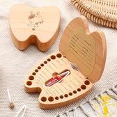 乳牙紀念盒男女孩兒童牙齒收納盒胎毛臍帶收藏盒【雲木雜貨】