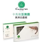 Camaron 卡馬龍 白晶蝦 (中) 500G 約20~25隻/盒 厄瓜多 白蝦