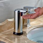 自動感應皂液器洗手間浴室臺面洗手液盒洗發水瓶家用洗潔精給皂機 MKS免運