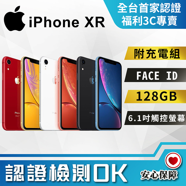 【創宇通訊│福利品】滿4千贈好禮 B級8成新上 Apple iPhone XR 128GB (A2105)